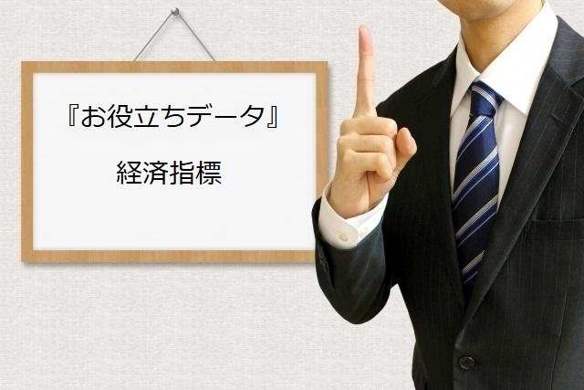 お役立ちデーター経済指標.jpg