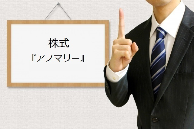 株式ーアノマリー.jpg
