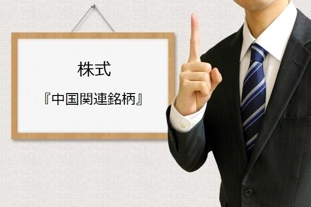 株式ー中国関連銘柄.jpg