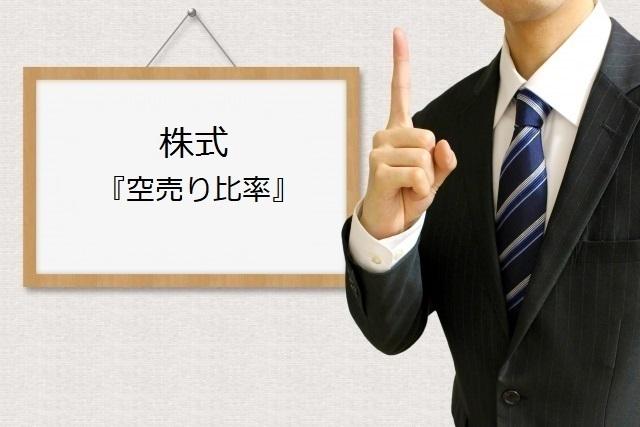 株式ー空売り比率.jpg
