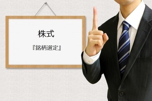 株式ー銘柄選定.jpg