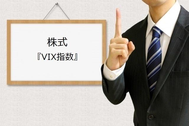 株式ーVIX指数.jpg